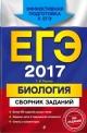 ЕГЭ-2017 Биология. Сборник заданий
